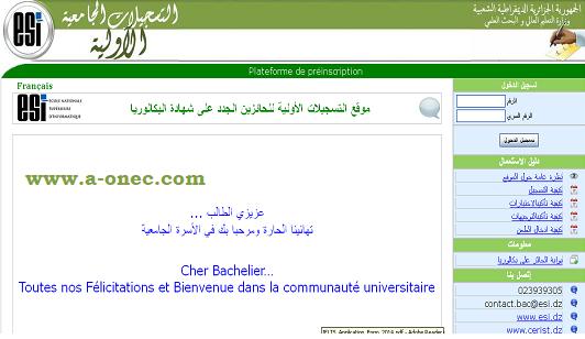 فتح موقع التسجيلات الجامعية orientation-esi.dz