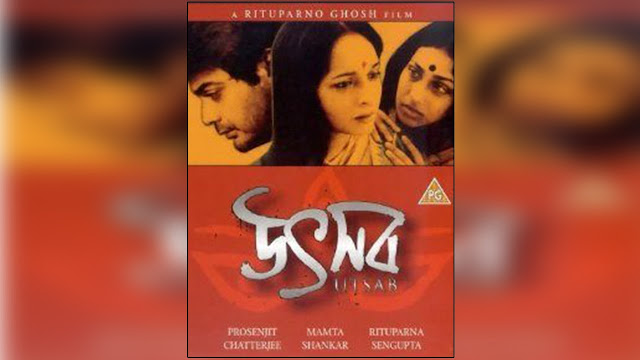 Utsab (2000) Full Bengali Movie Download
