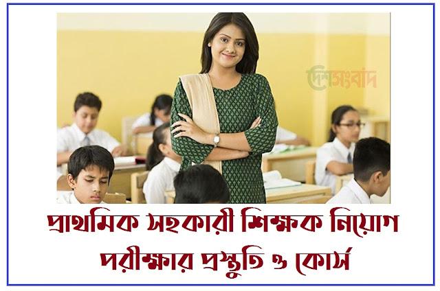 প্রাথমিক সহকারী শিক্ষক নিয়োগ পরীক্ষার প্রস্তুতি ও কোর্স - Primary School Assistant Teacher Exam And  Course