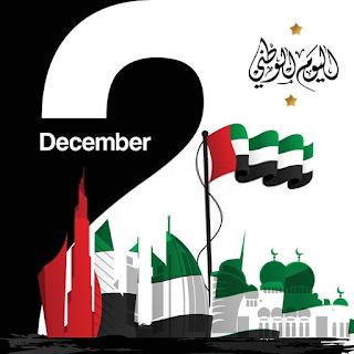 بطاقات معايدة اليوم الوطني الاماراتي 2019