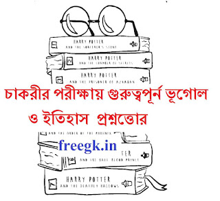 Geography General Knowledge In Bengali