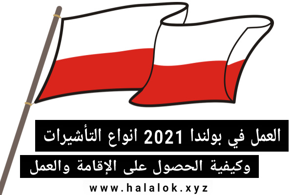 العمل في بولندا 2021 والحصول على الإقامة والجنسية اليك التفاصيل كاملة