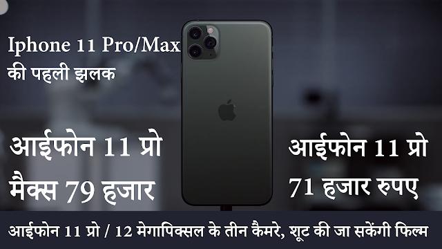 Apple iPhone 11 Pro and 11 Pro Max  | आईफोन 11 प्रो / 12 मेगापिक्सल के तीन कैमरे