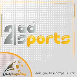 Abu Dhabi Sport 2