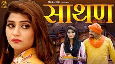 Saathan Lyrics-Rahul Puthi