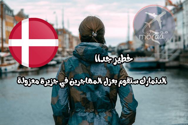 """الدنمارك تخطط لعزل المهاجرين """"غير المرغوب فيهم"""" في جزيرة نائية"""