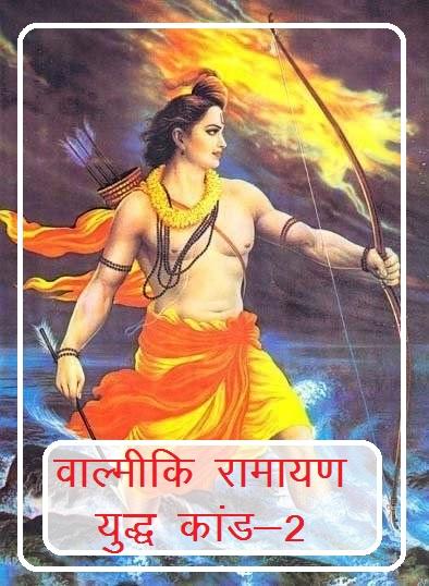 Valmiki Ramayana Hindi Pdf