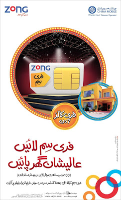 Zong Free SIM Offer