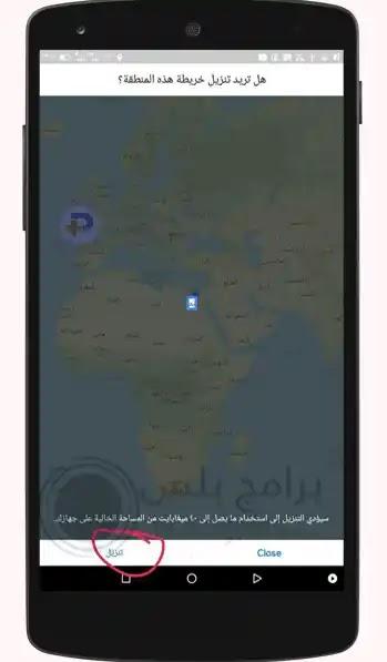 تنزيل الخريطة كوكل ماب
