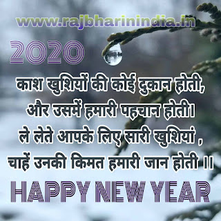 Happy%2BNew%2BYear%2B2020 Happy new year 2020 wishes , shayari , sms , images