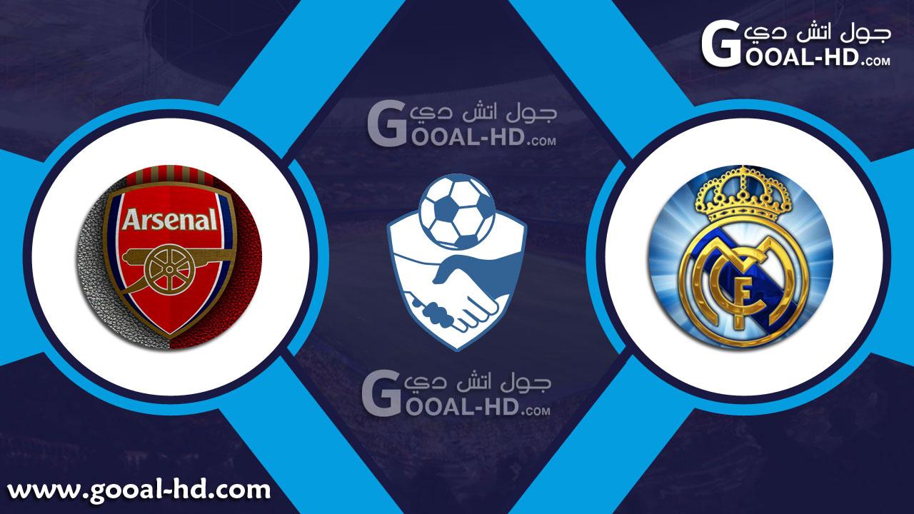 ريال مدريد وارسنال بث مباشر
