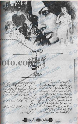 Umme Kalsoom novel by Sarwat Nazir pdf