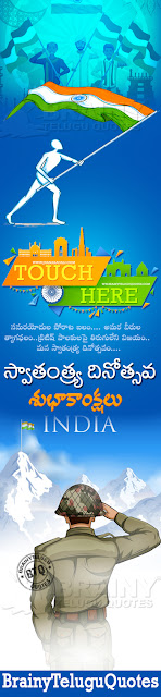 telugu independence day greetings, whats app magical independence day greetings