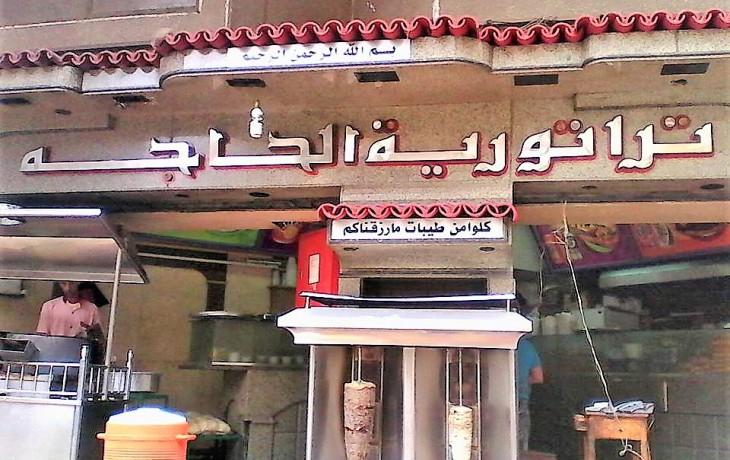 أسعار منيو ورقم وعنوان فروع مطعم تراتوريا الحاجة
