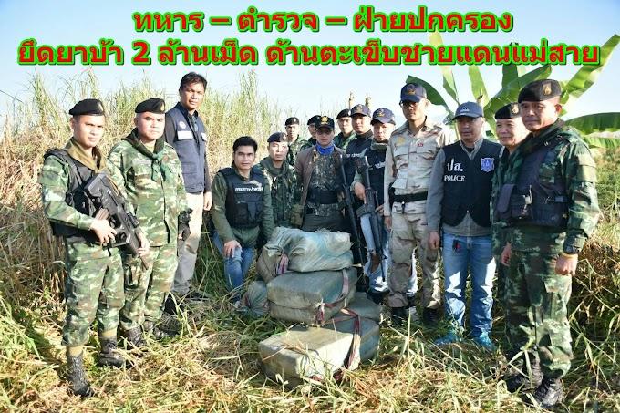 ทหาร-ตร -ฝ่ายปกครอง ยึดยาบ้า 2 ล้านเม็ด