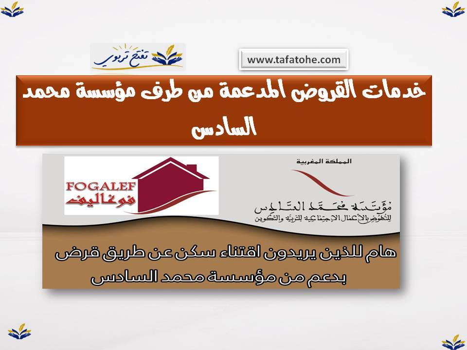 خدمات القروض المدعمة من طرف مؤسسة محمد السادس
