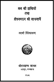 Download Man Ki Shaktiyan book by Swami Vivekananda