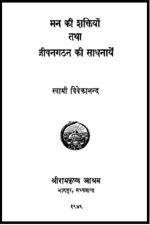 Download Man Ki Shaktiyan book by Swami Vivekananda | freehindiebooks.com
