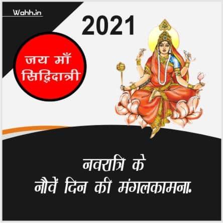 Navratri Maa Siddhidatri Status 2021