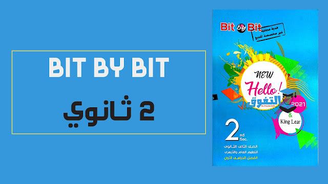 تحميل كتاب بت باى بت bit by bit للصف الثانى الثانوى الترم الاول 2021 (النسخة الجديدة )