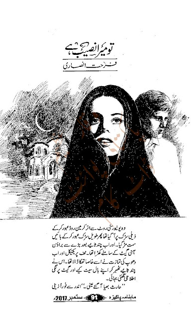 Free download Tu mera naseeb hai novel by Farhat Ansari pdf
