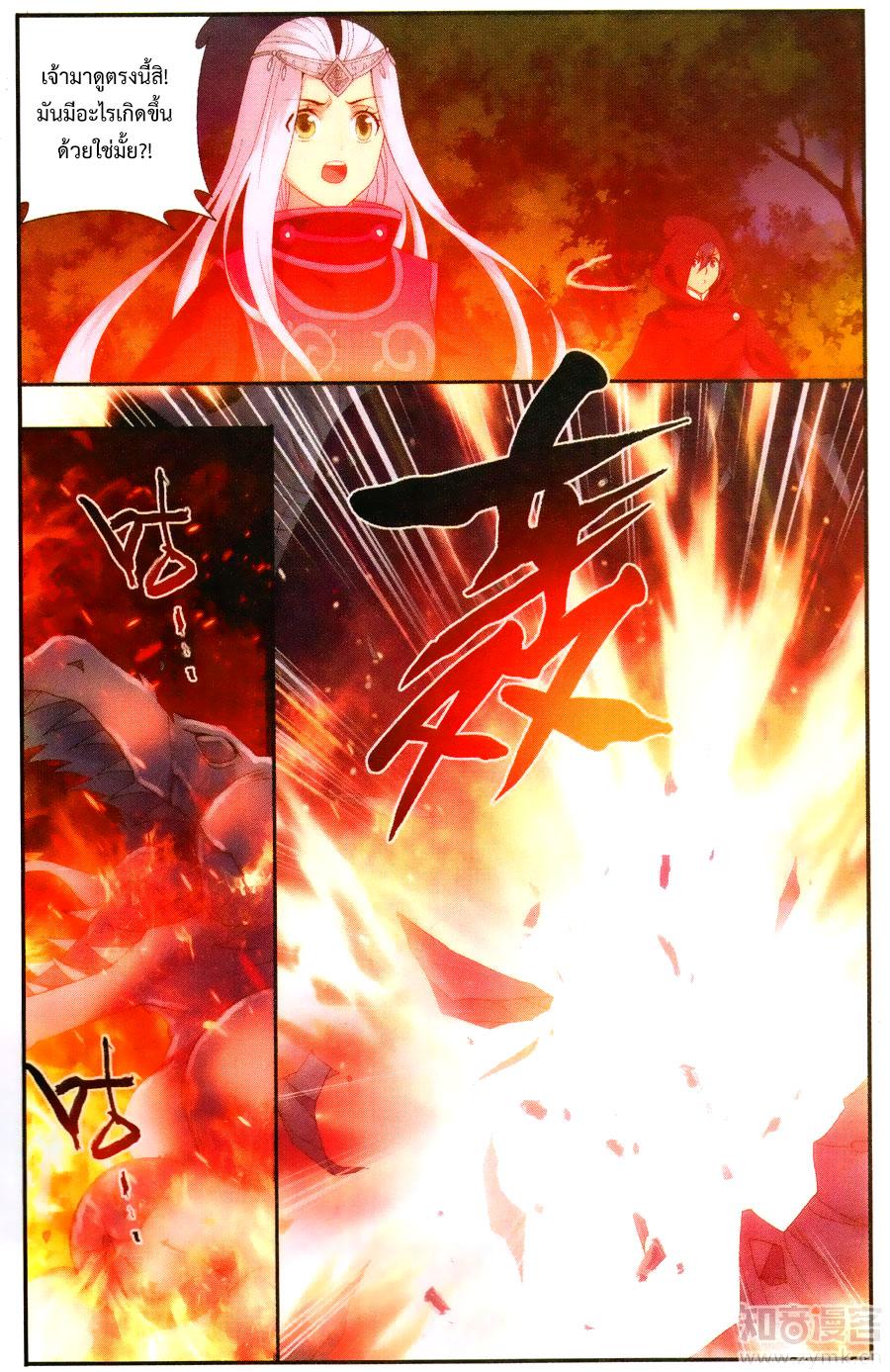 อ่านการ์ตูน Doupo Cangqiong 197 ภาพที่ 14