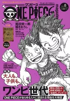 ONE PIECE magazine Vol.1-8