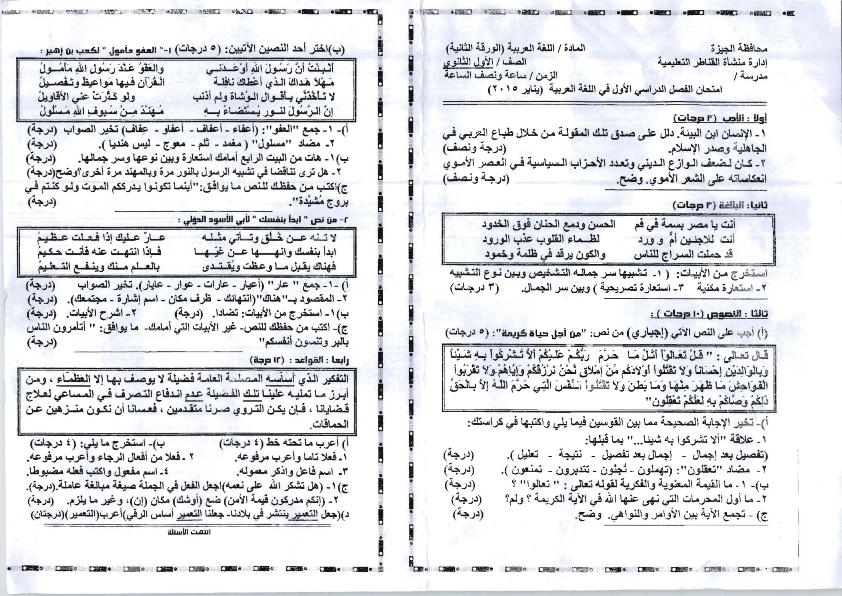 امتحان لأولى ثانوى لغة عربية 2015 المنهاج المصري الص%D