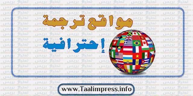 أفضل مواقع الترجمة تغنيكم عن استخدام الترجمة الحرفية