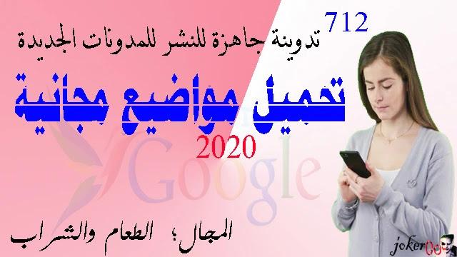 712 تدوينة تحميل مواضيع مجانية 2020
