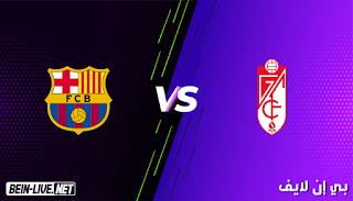 مشاهدة مباراة برشلونة وغرناطة بث مباشر اليوم 09-01-2021 في الدوري الإسباني
