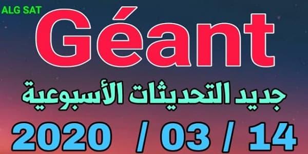 جيون GEANTOTT 950-500-600 - جديد جيون - geant