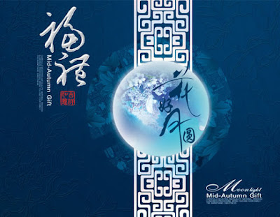 Mid-Autumn Festival Greeting Card @ BSM Reproduced image