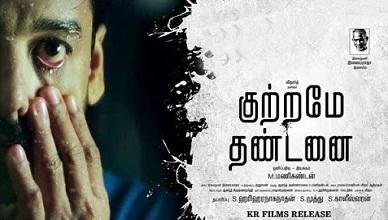 [2016] Kutrame Thandanai HD 1080p DVDSrc Tamil Full Movie Watch Online