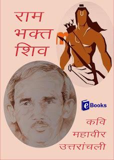 राम भक्त शिव - महावीर उत्तरांचली Free Download