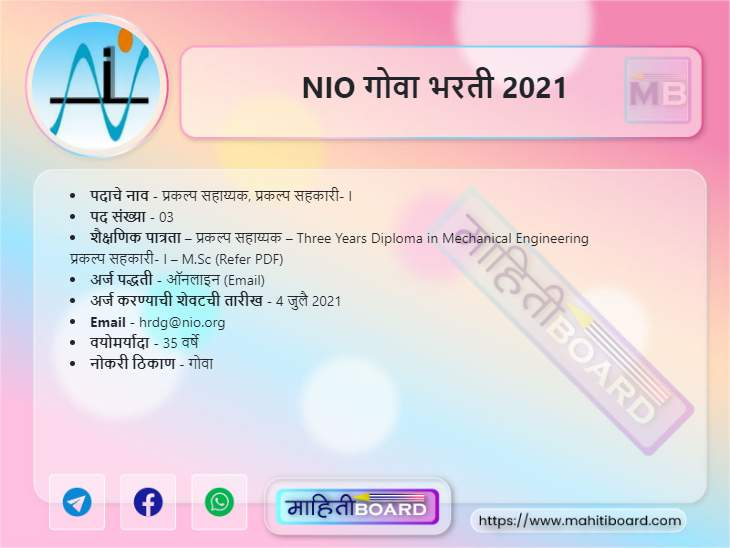 NIO Goa Bharti 2021