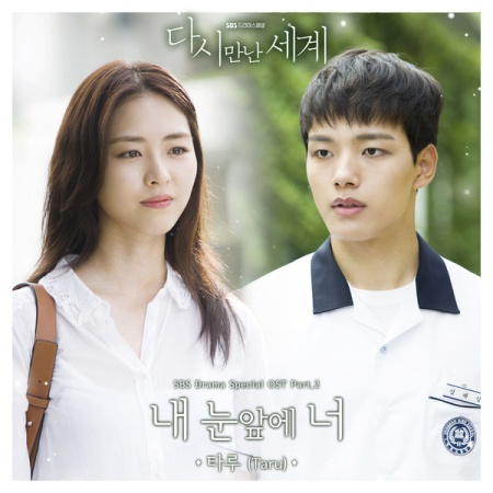 Lyric : Taru (타루) - You Before My Eyes (내 눈앞에 너) (OST. Reunited Worlds)