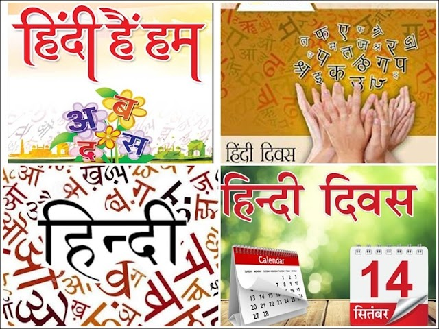 Hindi Diwas celebrated on September 14, 2020