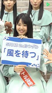 [RAR/MP3] STU48 2nd Single Kaze wo Matsu Full Tracklist Song