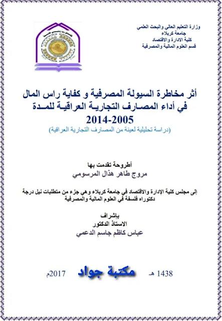 أطروحة دكتوراه في العلوم المالية والمصرفية بعنوان: أثر مخاطر السيولة المصرفية وكفاية رأس المال في أداء المصارف التجارية العراقية للمدة 2014-2015 pdf
