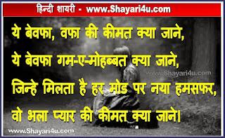 ये बेवफा - Bewafai Shayari