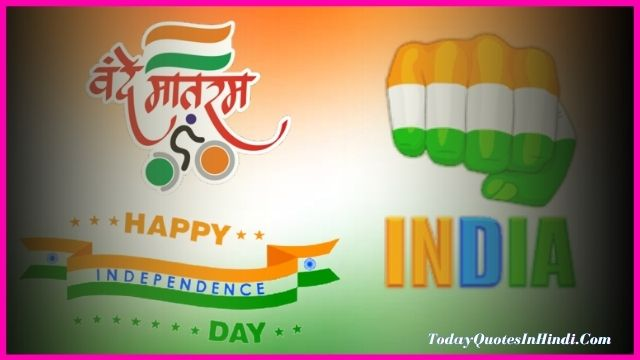 independence message in hindi