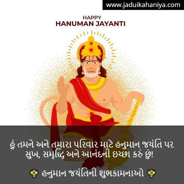 હનુમાન જયંતીની શુભેચ્છા