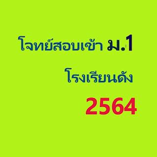 ตัวอย่างข้อสอบวิชาคณิตศาสตร์เข้า ม.1 โรงเรียนดังพร้อมเฉลยละเอียด (สอบวันที่ 3 เม.ย. 2564)