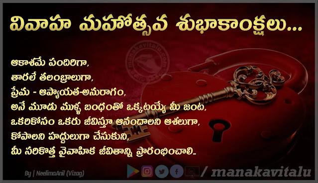 Pelliroju Subhakankshalu Quotes