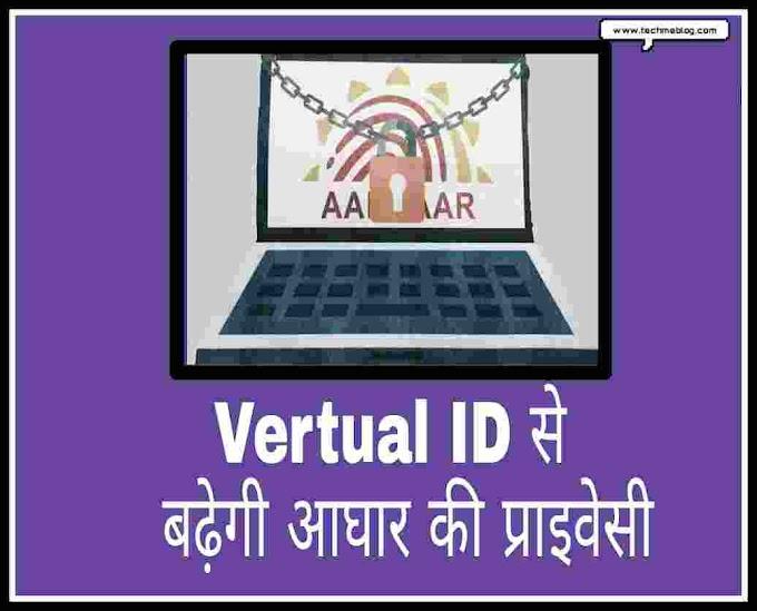 Aadhar Card Ke Privacy Kaise Badaye