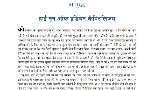Share Market Ke Success Mantra Hindi PDF Download Free