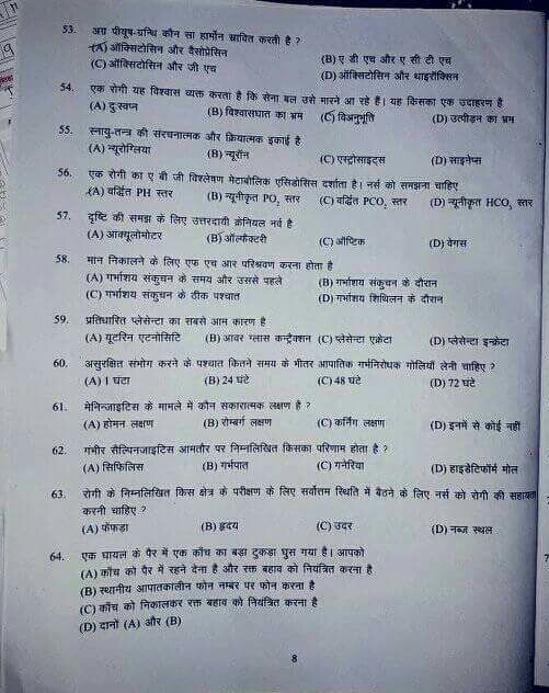 Aiims 2015 Question Paper Pdf In Hindi