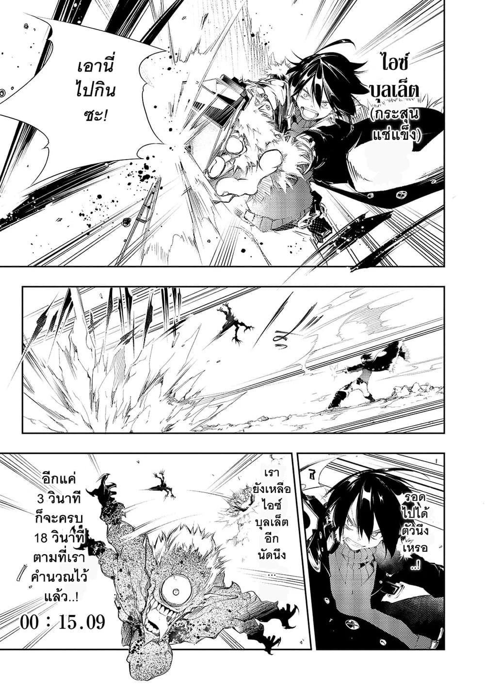 อ่านการ์ตูน Saikyou no Shien-shoku Wajutsushi Dearu Ore wa Sekai Saikyou Kuran o Shitagaeru ตอนที่ 2 หน้าที่ 34