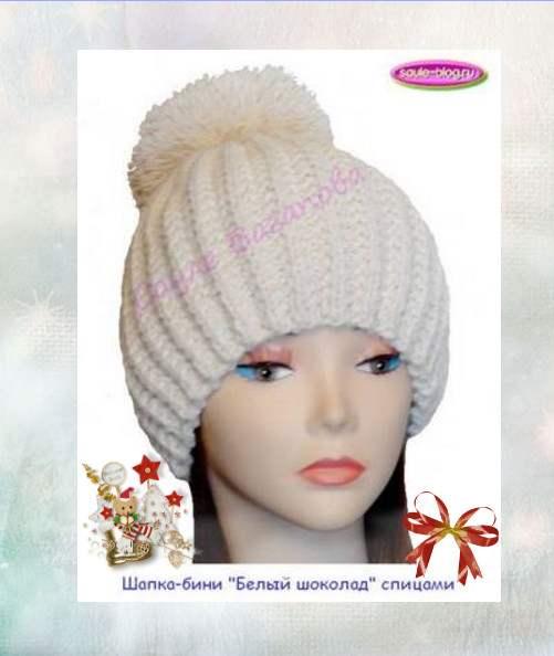Стильная шапка с помпоном